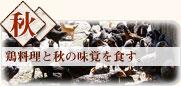 秋 鶏料理と秋の味覚を食す。