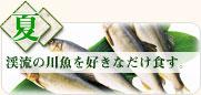 夏 渓流の川魚を好きなだけ食す。